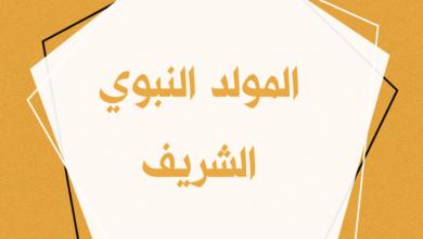 Photo of مناسبة المولد النبوي