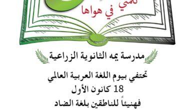 Photo of يوم اللغة العربية للعام 2020-2021