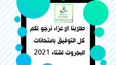 Photo of مواعيد امتحانات البجروت موعد شتاء 2021
